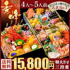 【おせち 2016】小樽きたいち 海鮮おせち 「秀峰」 海鮮 おせち料理 お節 お節料理 おせ…