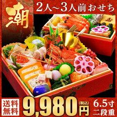 【おせち 2016】小樽きたいち 海鮮おせち 「潮」 海鮮 おせち料理 お節 お節料理 送料無…