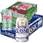 6組限定サッポロクラシックビール350缶/24本プラスふなぐち一番しぼり菊水新米新酒吟醸生原酒200缶/30本北海道限定御礼セットラクダうさぎ