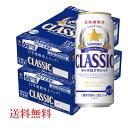送料無料 サッポロクラシック 350缶/24入り 2箱 北海道限定 麦芽100% 他の商品と同梱で ...