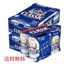 令和 送料無料  ★ サッポロクラシック  350 缶/24本入 2箱 北海道限定 麦芽 100%  ...