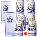 北海道限定ビールサッポロクラシック350缶4本・クラシック缶500缶2本プラス400タンブラー2個