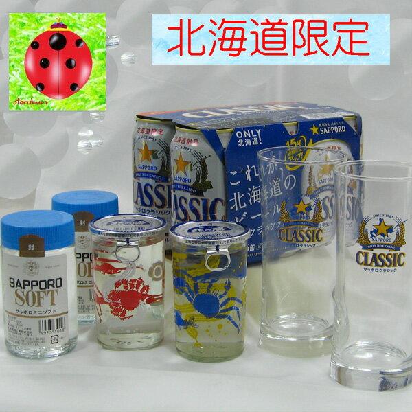 ◆ サッポロクラシック 350ml缶/6入り◆ 400 タンブラー 2個 ◆ 北の勝(日本酒)180ml/ 2 本◆サッポロソフト ミニ(甲類焼酎)200ml/2 本 ビール 飲みくらべ 地酒