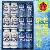 【北海道限定ビール詰合せ】【ギフトセット】【サッポロクラシック】 【飲みくらべ】