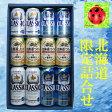 B【北海道限定ビール詰合せサッポロクラシック キリン 一番搾り北海道づくり ギフトセット