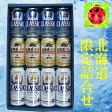 A【北海道限定ビール詰合せサッポロクラシック キリン 一番搾り北海道づくり ギフトセット