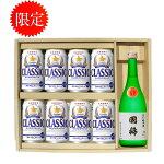 サッポロビールクラシック350缶8本国稀特別純米720ml贈答セットギフト