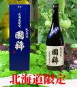 【北海道の酒】【北海道産地酒】【北海道お土産】国稀 純米吟醸北海道限定 720ml - 北海道小樽くん