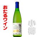 おたるワイン 鶴沼ゲヴュルツトラミネール2017 720ml 白・やや甘口 小樽ワイン 北海道ワイン お土産 お中元 お歳暮 北海道限定 おたる