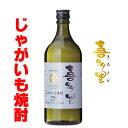 【札幌酒精】【喜多里】じゃがいも焼酎 25% 720ml