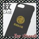 iPhone5S/5用シェルケース。ブラックに金の立体感ある「黒田官兵衛」の紋と文字が鮮やか【メー...
