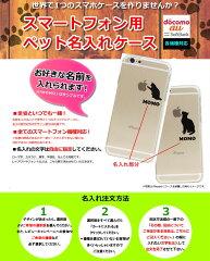 【定形外郵便で送料無料】【ペット名入れ】スマホケースねこ猫ネコiPhone6ケースiPhone6PlusカバーiPhoneケースアイフォン6ケースiphoneケースアイフォンブランドiphoneカバースマホケースギャラクシー/エクスペリア