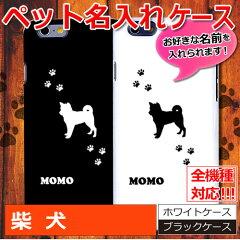 【メール便可】【世界で一つだけのオリジナルケース】iPhone5ケース/カバーiPhone5用ケースホワイト柴犬