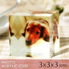 フォトアクリルキューブ(3×3×3センチ)プレゼント名入れギフト思い出子どもこども子供赤ちゃんフォトフレームフォトスタンド写真記念フォト出産祝誕生日バースデイ