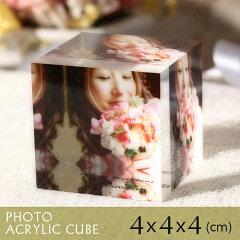 フォトアクリルキューブ(4×4×4センチ)プレゼント名入れギフト思い出子どもこども子供赤ちゃんフォトフレームフォトスタンド写真記念フォト出産祝誕生日バースデイ