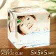 フォトアクリルキューブ (5 × 5 × 5センチ ) アクリル キューブ フォト プレゼント 名入れ ギフト 思い出 子ども こども 子供 赤ちゃん フォトフレーム フォトスタンド 写真 記念 フォト 出産祝 誕生日 バースデイ 【02P03Dec16】【お中元ギフト】