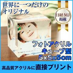 フォトアクリルキューブ(5×5×5センチ)プレゼント名入れギフト思い出子どもこども子供赤ちゃんフォトフレームフォトスタンド写真記念フォト出産祝誕生日バースデイ