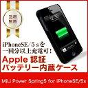 iPhoneSE / 5s / 5 用 バッテリーケース MiLi Power Spring5 ブラック モバイルバッテリー apple認証 iphone バッテリー内蔵 iphoneケース 内蔵ケース 充電器 iphone5s iphone5 Apple ライセンス アップル認証 アイフォン se 5s 5 ポケモン GO Pokemon