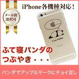 パンダ iPhone ケース クリア チョイ足し ふて寝パンダのつぶやき「・・・アップル」 | 送料無料 iphonex iphone8 iphone7 iphone6 iphone5 iphone5s iphonese 8 plus 7 plus 6 plus 6s x おもしろ かわいい サマーギフト iphone8ケース iphone7ケース