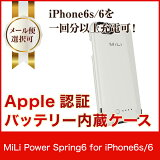 iPhone6s / 6用 バッテリーケース MiLi Power Spring6 3500mAh | 【メール便可】【初期不良のみ対応】 モバイル バッテリー apple認証 iphone バッテリー内蔵 iphoneケース 6s 内蔵ケース 充電器 iphone6 mfi Apple アップル認証 アイフォン 6 充電 内蔵ケース