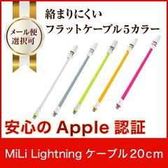 MiLiLightningケーブル20cmライトニングケーブル認証ライトニングケーブル純正lightningusbケーブルlightningケーブル認証lightningケーブルmfi