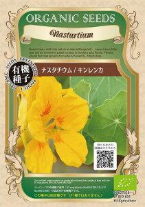 【オーガニックのハーブ】ナスタチウム キンレンカ/小袋