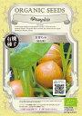 【オーガニックの果菜】かぼちゃ(赤皮栗)/小袋