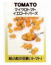 【世界の果菜】マイクロトマト イエロートパーズ/小袋