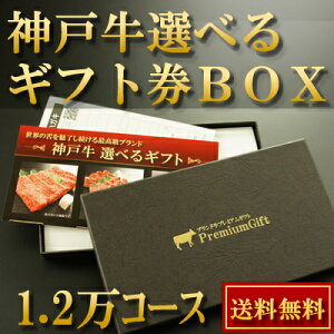 お祝い ギフト 肉 贈答 景品 目録 カタログギフト● 神戸牛 選べる ギフト券 ボックス(1…