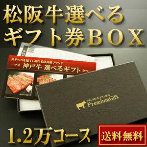 お祝い ギフト 肉 贈答 景品 目録 カタログギフト● 松阪牛 選べる ギフト券 ボックス(1…