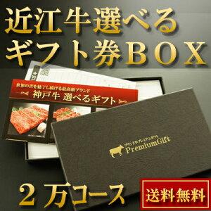 お祝い ギフト 肉 贈答 景品 目録 カタログギフト● 近江牛 選べる ギフト券 ボックス(2…