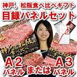 ビンゴ 景品 目録 パネル付き 肉 二次会● 松阪牛&神戸牛 食べ比べ選べる ギフト 目録 パネル セット (1.5万コース)●2次会 牛 A2 パネル 肉 二次会 松坂牛 目録もあります。コンペ 【あす楽】 【送料無料】