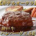 お歳暮 内祝い お祝い返し 肉 ●【ホテルオークラ】神戸牛ハンバーグ×5パック●プレゼント ブランド牛 ギフト 肉料理 贈り物