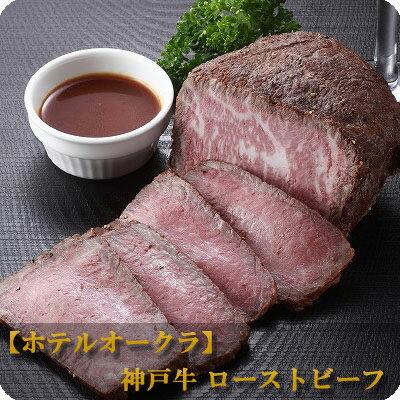 神戸牛ディッシュ>ホテルオークラ(神戸牛)
