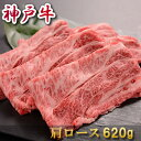 神戸牛すき焼き(肩ロース)620g