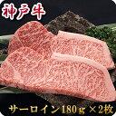 神戸牛サーロインステーキ(180g×2)