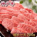 神戸牛焼肉(肩ロース)700g