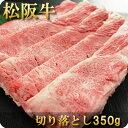 父の日 内祝い お肉 お祝い 御中元 ● 松阪牛 切り落とし(バラ)350g●【楽ギフ_のし】ギフト 肉 松坂牛 神戸牛 近江牛 もございます。