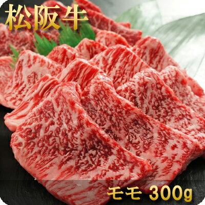 牛肉, モモ  300g