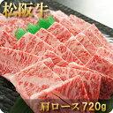 父の日 内祝い お肉 お祝い 御中元 ● 松阪牛 焼肉(肩ロース)720g●【楽ギフ_のし】ギフト 肉 松坂牛 神戸牛 近江牛 もございます。