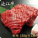 近江牛ステーキ(モモ)150g×4