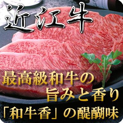 敬老の日 肉 お祝い ● 近江牛 ステーキ(サーロイン)180g×3●【楽ギフ_のし】 内祝い ギフト 松坂牛 神戸牛 近江牛 ギフト券 もございます。
