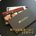 ゴルフ 景品 肉 カタログギフト 【送料無料】 ● 松阪牛&神戸...