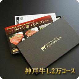 神戸牛選べるギフト券ボックス(1.2万コース)