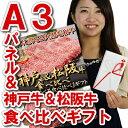 ゴルフ コンペ 景品 肉 目録 カタログギフト パネル● 松阪牛&神戸...