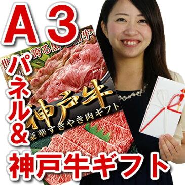2次会 景品 お肉 目録 パネル● 神戸牛 切り落とし 400g(バラ) 目録 A3パネル セット●二次会 牛 カタログギフト 肉 ゴルフ コンペ 松坂牛 もあり。