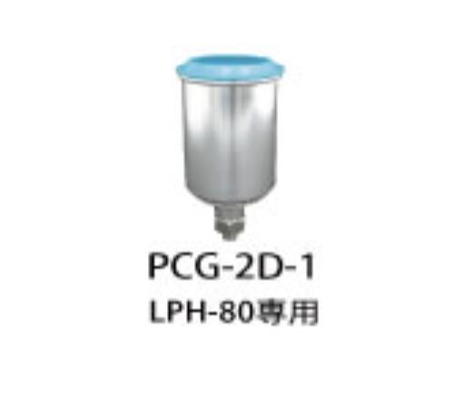 塗装用品, スプレーガン・塗料カップ  PCG-2D-1 G18 LPH-80
