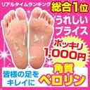 レビュー1,500件突破!※「パッケージ無し」で、ポッキリ1,000円!履くだけ簡単!足ウラ角質...