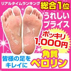 レビュー1,900件突破!※「パッケージ無し」で、ポッキリ1,000円!履くだけ簡単!足ウラ角質...