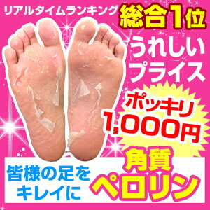 レビュー2,000件突破!※「パッケージ無し」で、ポッキリ1,000円!履くだけ簡単!足ウラ角質...